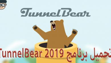 Photo of تحميل برنامج TunnelBear 2020 على الموبايل وعمل اشتراك مجانا
