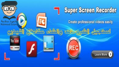 Photo of برنامج Abelssoft ScreenVideo لستجيل الشروحات وانشاء مقاطع الفيديو