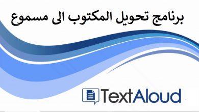 Photo of برنامج تحويل المكتوب الى مسموع TextAloud 3