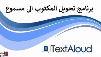 برنامج تحويل المكتوب الى مسموع TextAloud 3