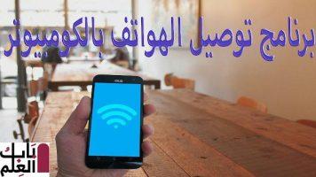 برنامج توصيل الهواتف بالكومبيوتر MOBILedit! Enterprise 2020