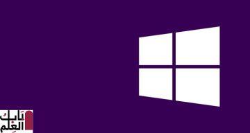 يبدو أن Microsoft قد أصلحت للتو ثغرة أمنية في Windows تم الإبلاغ عنها لأول مرة في 2018