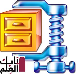 برنامج تشفير الملفات WinZip