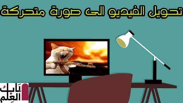 برنامج تحويل الفيديو الى صورة متحركة Movie To GIF 1.3.2.0