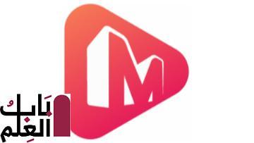 Photo of مراجعه شامله لبرنامج MiniTool MovieMaker 2020 Free offline installer