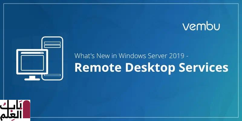 Whats New in Windows Server 2019 Remote Desktop Services RDS