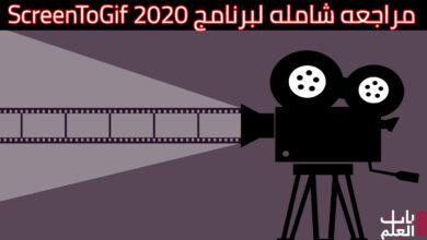 Photo of مراجعه شامله لبرنامج ScreenToGif 2020 لتسجيل الشاشه وتحويلها لصوره