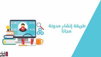 كيفية انشاء مدونة الكترونية مجانية 2021