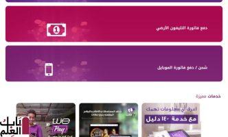 الاستعلام عن فاتورة التليفون الأرضي 2020 من موقع الشركة المصرية للاتصالات