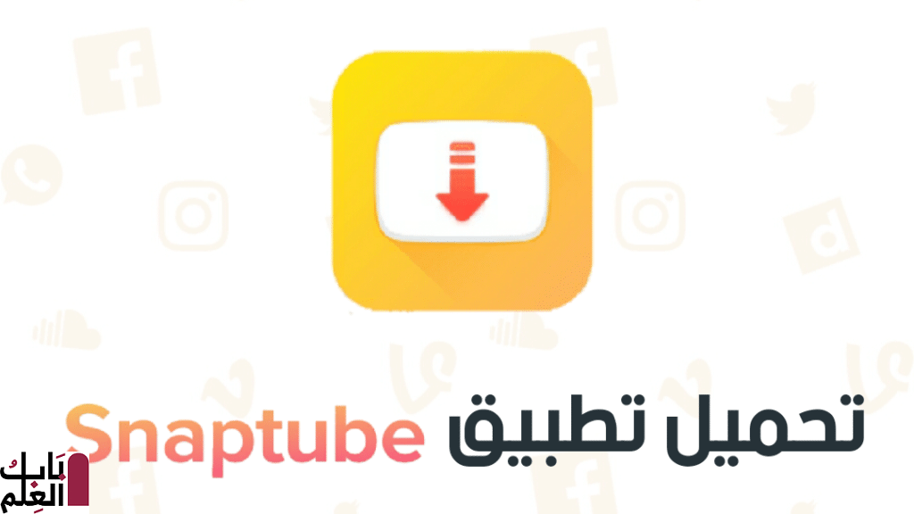تحميل سناب تيوب اخر اصدارSnapTube 2020