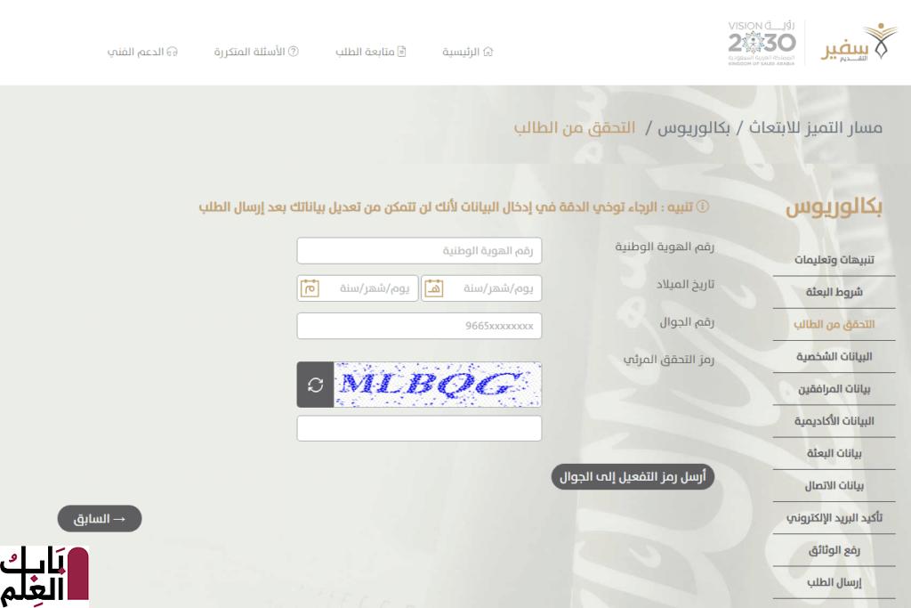 تقديم مسار التميز للابتعاث عبر موقع برنامج سفير التقديم الإلكتروني