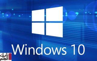 ويندوز Windows 10 يُنصّب تطبيقات ويب أوفيس بدون إذن المُستخدم