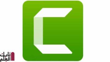 برنامج Camtasia 2020 v20.0.8