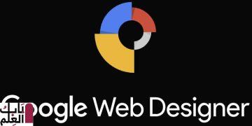 1530085599 google web designer