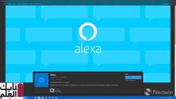يضيف Alexa لنظام التشغيل Windows 10 دعم Drop In لمكالمات الفيديو والتصميم الجديد والمزيد