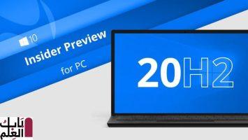 يقوم Windows 10 ببناء 19042.608 إلى قناة معاينة الإصدار مع Meet Now في شريط المهام