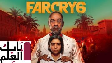 تتعرض لعبة Far Cry 6 و Rainbow Six Quarantine من Ubisoft للتأخير