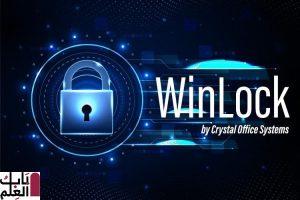 تحميل برنامج WinLock 8.43.0 نسخه مجانيه