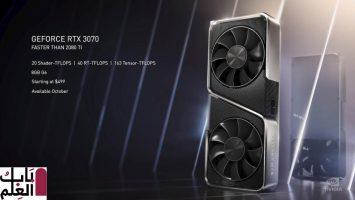 تؤجل Nvidia إصدار GeForce RTX 3070 للتخزين قبل يوم الإطلاق