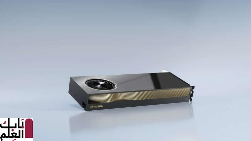 تقدم Nvidia وحدة معالجة الرسومات RTX A6000 القائمة على Ampere للمحترفين