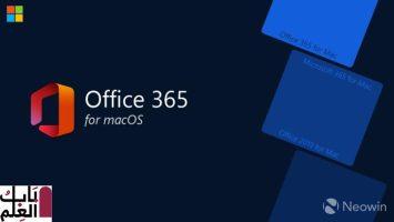 ستقوم Microsoft بإسقاط دعم تطبيقات Office 365 على macOS 10.13 اعتبارًا من نوفمبر