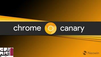 يتيح Chrome Canary الآن للمستخدمين التمرير عبر علامات التبويب المفتوحة في شريط العنوان 2020