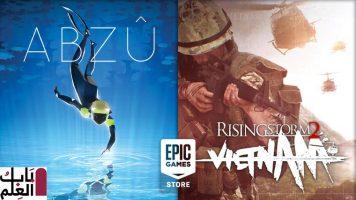 ABZU و Rising Storm 2: Vietnam متاحان مجانًا في متجر Epic Games Store هذا الأسبوع