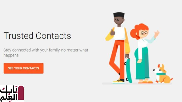 تودع Google تطبيق Trusted Contacts الخاص بها 2021