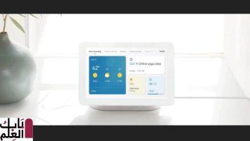 قامت Google بتجديد واجهة 1مستخدم Smart Displays الخاصة بها