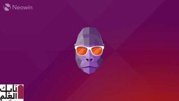 اصدار جديد من Ubuntu 20.10 Groovy Gorilla متاح للتنزيل الآن