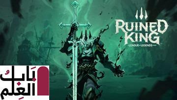 Ruined King: قصة League of Legends تأتي إلى أجهزة الكمبيوتر ووحدات التحكم في عام 2021