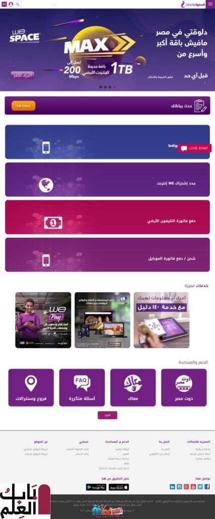 الاستعلام عن فاتورة التليفون الأرضي من موقع الشركة المصرية للاتصالات