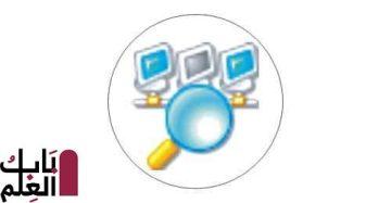 مراجعه برنامج Advanced IP Scanner 2020 للبحث عن الاجهزه المتوفره فى الشبكه