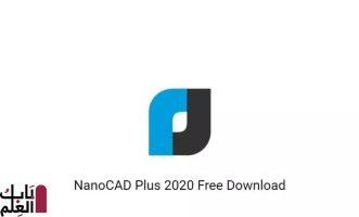 برنامج NanoCAD Plus 2020 تحميل مجانى