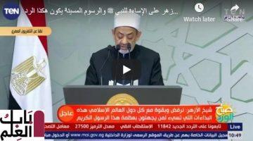 عندما يرد شيخ الأزهر على الإساءة للنبي ﷺ والرسوم المسيئة يكون هكذا الرد 2020