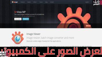 برنامج XnView 2020 لعرض الصور على الكمبيوتر