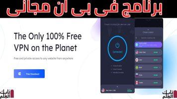 مراجعه شامله لافضل برنامج فى بى ان  iTop VPN 2020  اصدار مجانى