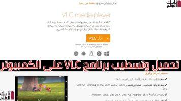 تحميل برنامج VLCوطريقة تسطيبه على الكمبيوتر بطريقه وسهله جدا 2021