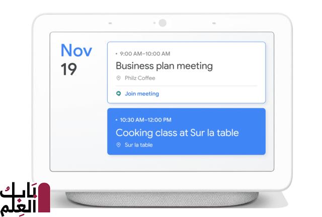 Google بتجديد واجهة مستخدم Smart Displays