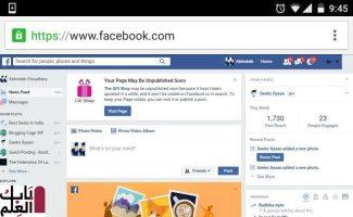 تحميل الفيس بوك على الكمبيوتر Facebook Desktop 2020