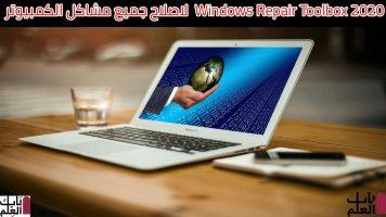 Photo of مراجعة برنامج  Windows Repair Toolbox 2020  لاصلاح جميع مشاكل الكمبيوتر
