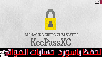 مراجعه شامله لبرنامج KeePassXC 2020  لحفظ باسورد  حسابات المواقع