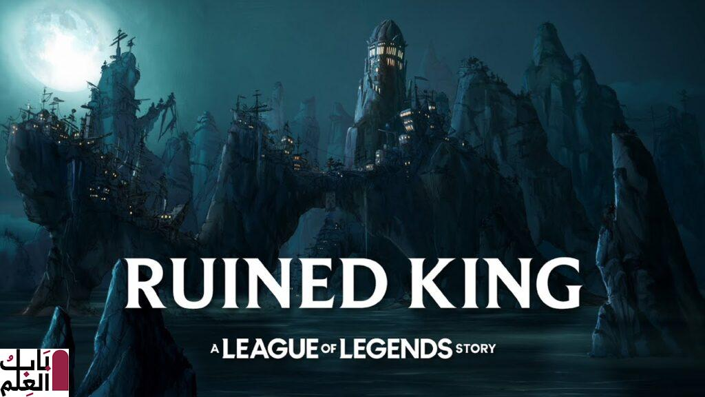 Ruined King: قصة League of Legends تأتي إلى أجهزة الكمبيوتر