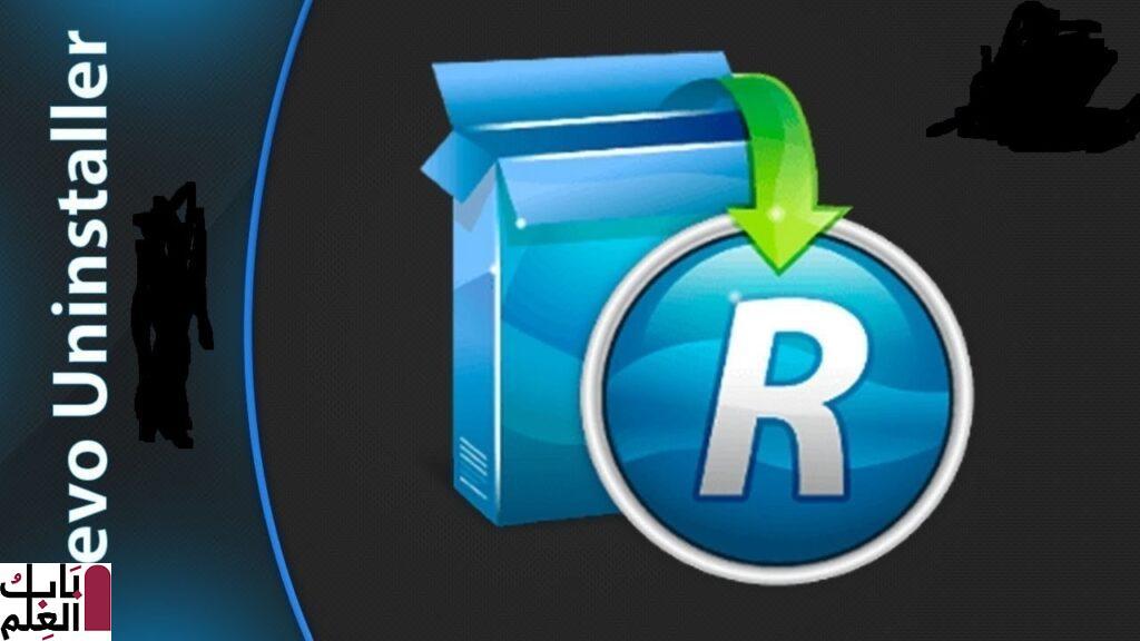 تحميل برنامج Revo Uninstaller FREEWARE 2020 لحذف البرامج من جذورها