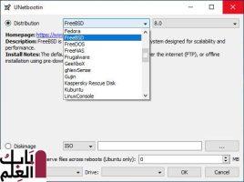 برنامج UNetbootin 7.00 لعمل الويندوز على فلاشه