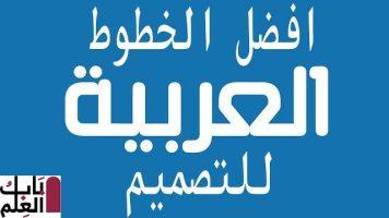 تحميل اكبر موسوعه خطوط 2020 عربى وانجليزى