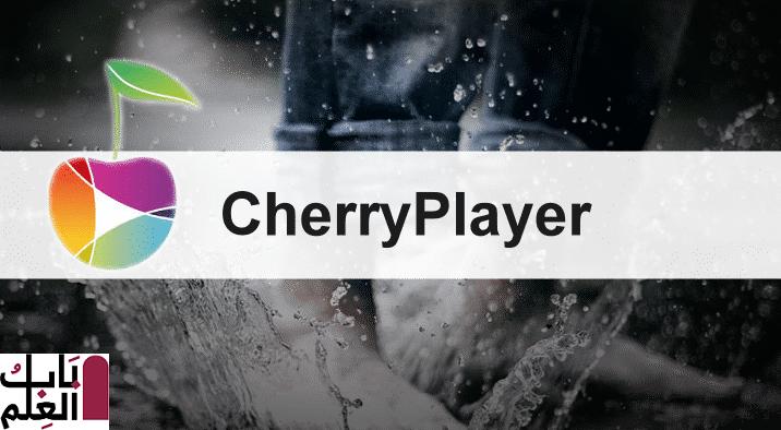 مراجعه شامله لبرنامج CherryPlayer 2020 لتشغيل الفيديوهات والصوتيات والمزيد
