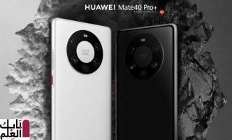 فتح صندوق ومراجعه شامله لهاتف Huawei Mate 40 Pro