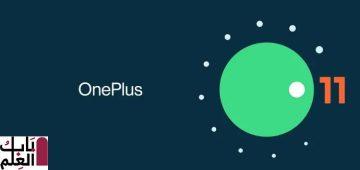 كيفية تثبيت OxygenOS 11 Android 11 يدويًا