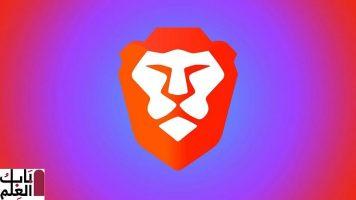 اكتسب Brave 8.7 مليون مستخدم جديد في 12 شهرًا